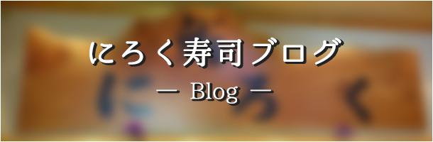 にろく寿司ブログ―Blog―
